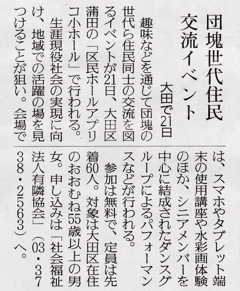 地域デビュー読売新聞掲載記事